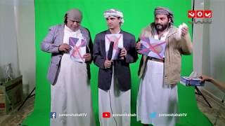 كواليس عاكس خط 6  |  مع محمد الربع  | يمن شباب