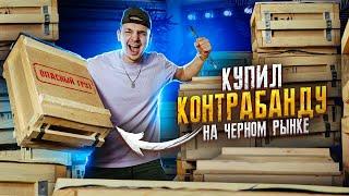 Купил КОНТРАБАНДУ На Черном РЫНКЕ А Там АУКЦИОН