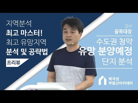 [골목대장] 수도권 청약 유망 분양예정단지 분석
