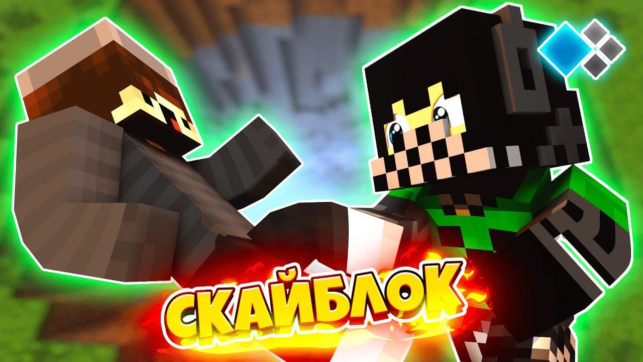 Скелеты работают на меня на Кристаликс Скайблок ● Minecraft Cristalix SkyBlock NextGen