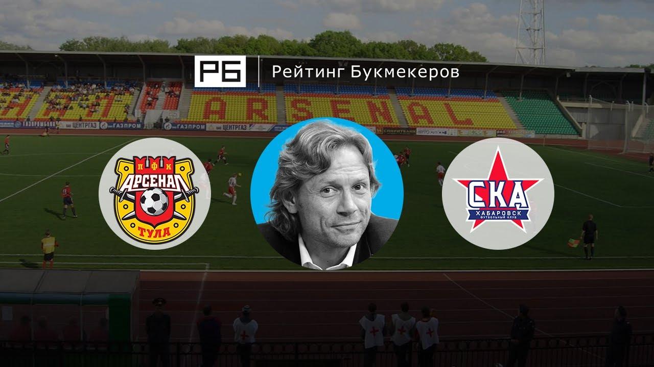 Арсенал – СКА-Хабаровск. Прогноз матча РФПЛ