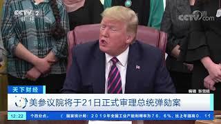 [天下财经]美参议院将于21日正式审理总统弹劾案| CCTV财经