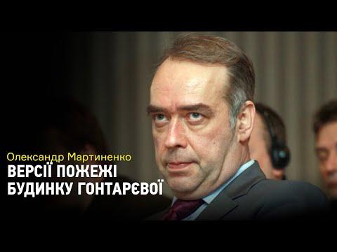 Олександр Мартиненко: 'Не