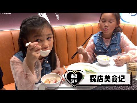 探店美食記 南港吃美食 泰昌餅家 Sunny Yummy的玩具箱