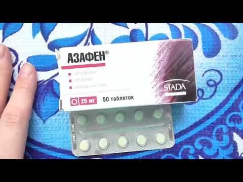 Лучший антидепрессант - АЗАФЕН  - дешевый, эффективный и почти без побочек!