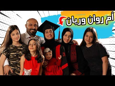 ام روان وريان الحقيقية ظهرت علي قناة Rawan And Rayan Youtube