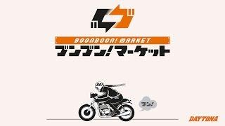 バイク専用フリーマーケットアプリ_ブンブン!マーケット