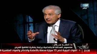 المصرى أفندى | لقاء مع وزير المالية الأسبق د.أحمد جلال حول إقتصاد مصر بعد الغلاء