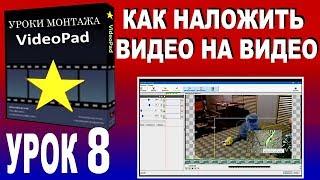 Как наложить видео на видео в видеоредакторе видеопед   VideoPad Video Editor