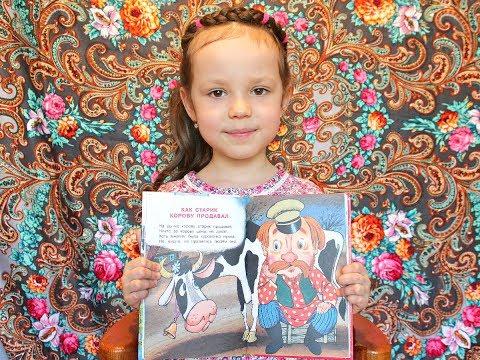Как старик корову продавал. С.Михалков. Читает Ушакова Маргарита. 6 лет.