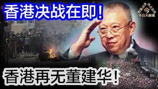 香港决战在即!香港再无董建华!