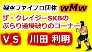 FireProWrestlingWorld【実況あり】ザ・クレイジーSKBのぶらり道場破り vs 川田利明 thumbnail