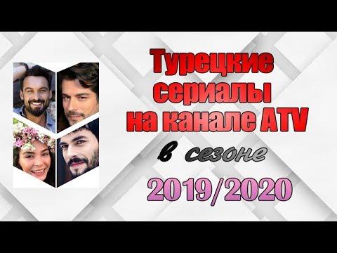 Турецкие сериалы на канале ATV в новом сезоне