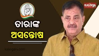 Polls 2019 : Tara Bahinipati unhappy with Congress' distribution of tickts in Koraput | Kalinga TV