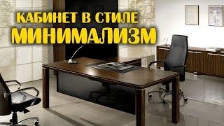 видео Дизайн интерьера кабинета руководителя