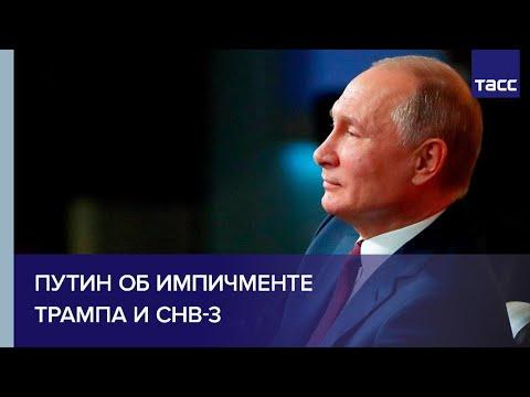 Путин об импичменте Трампа и СНВ-3