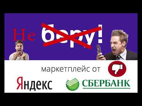Beru.ru Маркетплейс от Янденкса и Сбербанка! Разговор с техподдержкой!