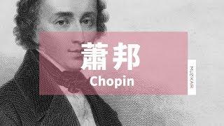 MUZIK精選蕭邦的燭光晚餐古典音樂|Candlelight with Chopin