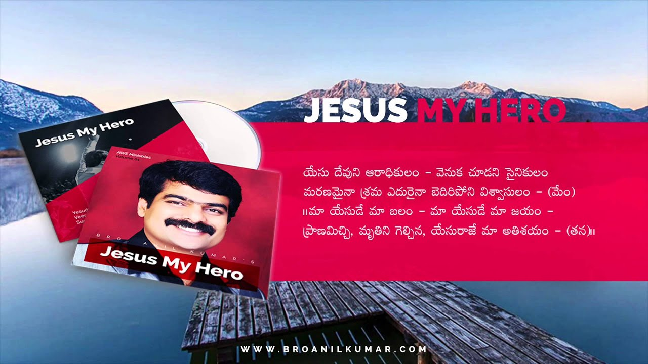 Bro Anil Kumar - Yesu Devuni Aaradhikulam Song Lyrics from Jesus My Hero Album