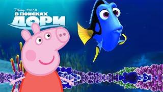 Свинка Пеппа в поисках Дори. Свинка Пеппа новые серии на русском языке. Peppa Pig finding Dory.