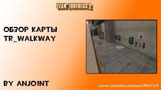 TF2[HD] Обзор карты tr_walkway