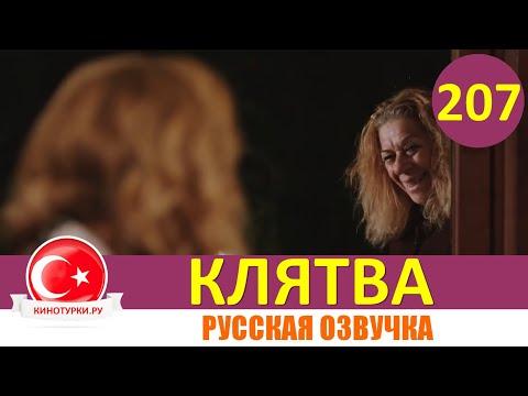 Клятва 207 серия на русском языке [Фрагмент №1]