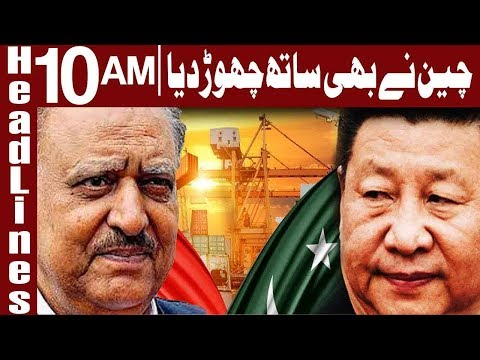 China Leaves Pakistan,Will Be Placed on FATF Grey List - Headlines 10 AM - 1 March - Express News
