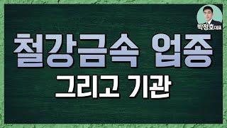 [박정호] 금일 코스피 넘버1은 철강금속업종, 그리고 …