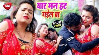 Antra Singh Priyanka और Sunil Superfast का सबसे हिट Bhojpuri Song यार मन हट गईल बा , 2019 Latest