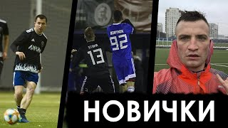 ЛУЧШИЕ МОМЕНТЫ НОВИЧКОВ АМКАЛА   ЕГОРОВ   БОРТНИК   КЛОК