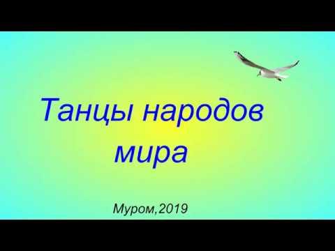 Муром танцевальный, 2019.