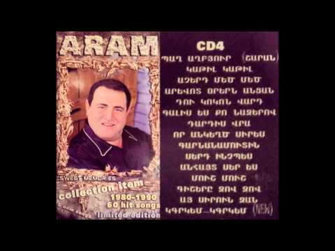Aram Asatryan -  Sweet Memories  ՔԱՂՑՐ ՀՈՒՇԵՐ   CD 4  -  Full Album    © 2002