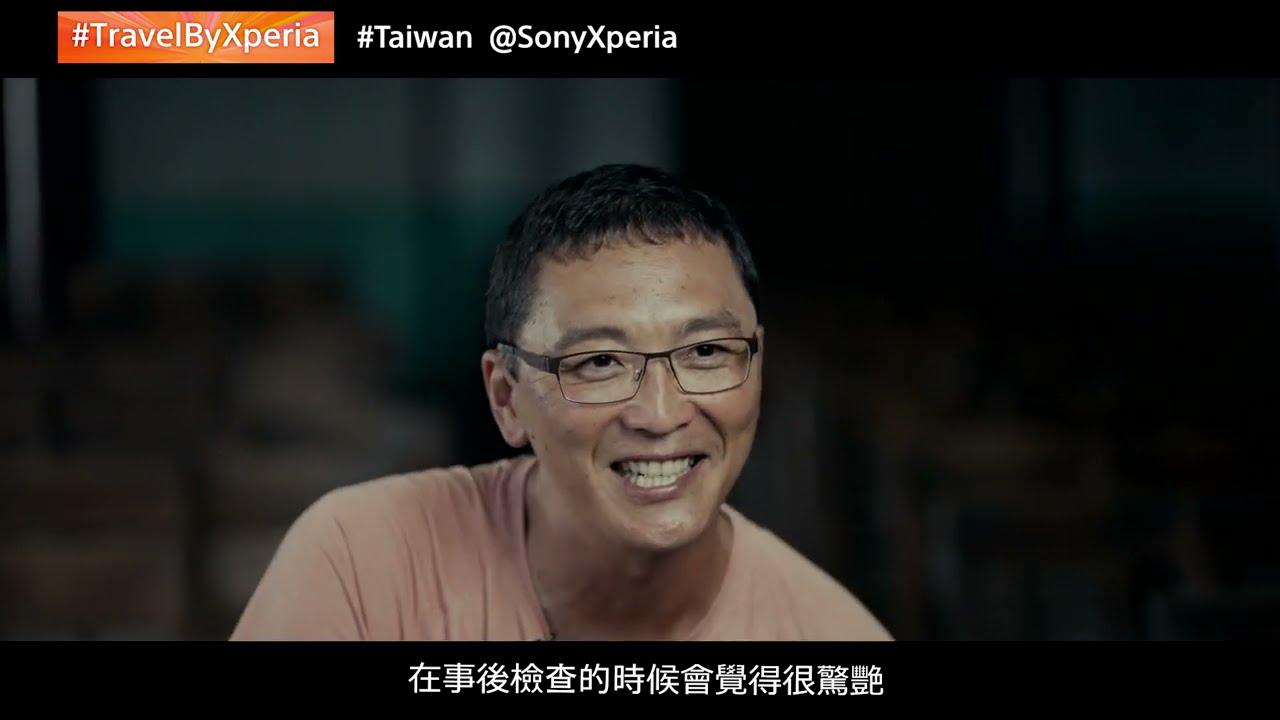 跟著 Xperia 1 III 去旅行 #花蓮 ︱李翔︱#TravelByXperia 台灣攝影大使 ︱Meet Beautiful Taiwan through Xperia 1 III