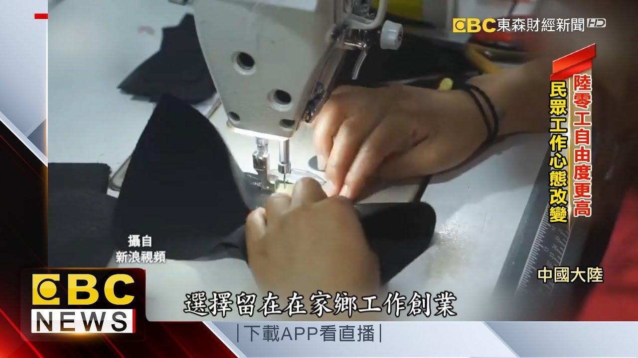 廣州製衣廠爆缺工潮 老闆排2公里讓工人挑 @57東森財經新聞