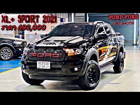 New Ford Ranger XL+ sport 2021 แค๊ปยกสูงตัวใหม่ สกู๊ปแรด โรบาร์เหล็ก กันชนท้ายเหล็ก ปอนด์ฟอร์ดปทุม