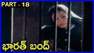 Bharat Bandh - Movie Part -18 _ Vinodh Kumar, Archana, Rehaman