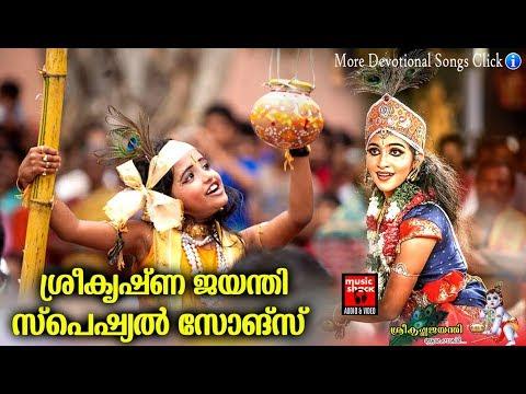 ശ്രീകൃഷ്ണ-ജയന്തി-സ്പെഷ്യൽ-ഗാനങ്ങൾ-#-krishna-devotional-songs#-sree-krishna-jayanthi-malayalam-songs