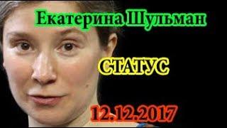 Екатерина Шульман Стaтус 12.12.2017