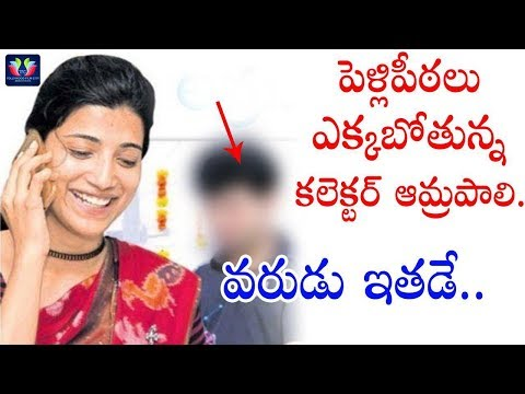Warangal Collector Amrapali Marriage Fixed , Do You Know Who He Is ? || TFC News