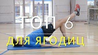 Комплекс упражнений для ног и ягодиц! Wake Up Тренировка дома!