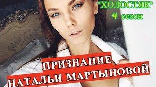 Интервью с Натальей МАРТЫНОВОЙ, бывшей участницей шоу