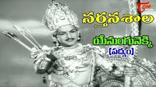 Narthanasala Songs - Yenungunekki - NTR - Savithri