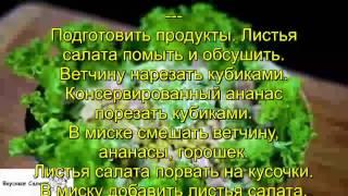 Салат с горошком и ананасом