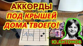 Под крышей дома твоего Антонов | аккорды | видео урок разбор на гитаре