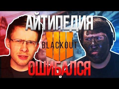 ITPEDIA ОШИБАЛСЯ - CALL OF DUTY BLACKOUT MONTAGE thumbnail