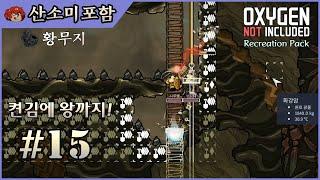 산소미포함] 레저 시즌2! 켠김에 왕까지 15화! 흑요…