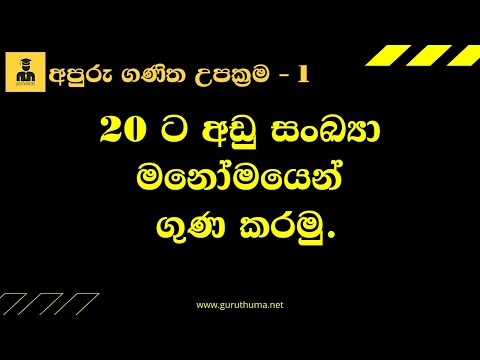 Math Tricks 01| Sinhala Tutorials by guruthuma