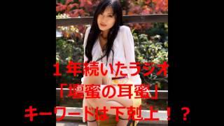 壇蜜さんが、ラジオ番組「壇蜜の耳蜜」が1周年を迎えれたことに、その...