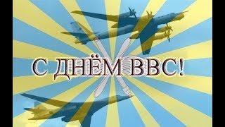 прикольные поздравления с днем ВВС