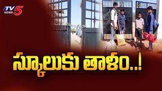 స్కూలుకు తాళం.. విద్యార్థుల పడిగాపులు! | Mothkur, Yadadri | TV5 News